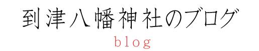 神主のブログ