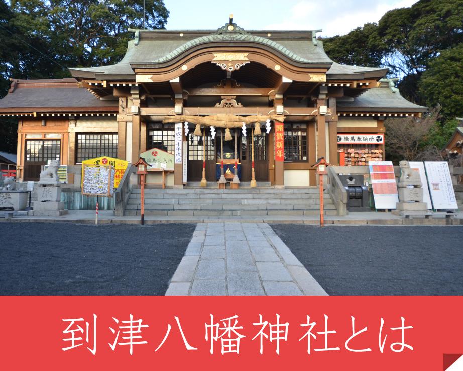 到津八幡神社とは